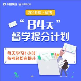 【预售】2019云南省考 84天督学提分计划(小程序在线学习,12月17日开通学习账号)