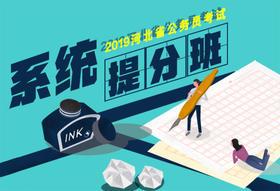2019河北省公务员系统提分班+赠4本省考图书