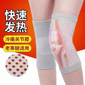 【日本磁疗护膝,拯救老寒腿、关节炎】自动发热,恒温37℃,透气排湿,缓解膝盖疼痛、肿胀!
