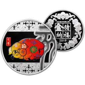 【沈阳造币】2019猪年生肖镀银彩色纪念章φ40