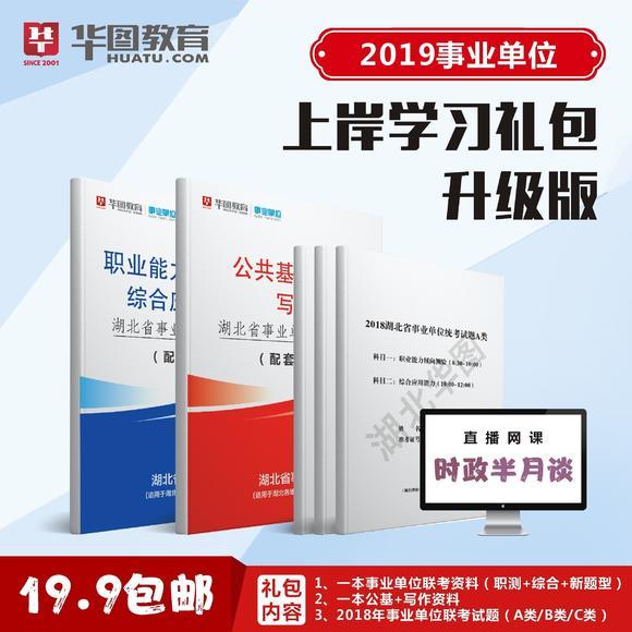 2019年湖北事业单位学习包2.0【两本教材+历年试题+一套网课】