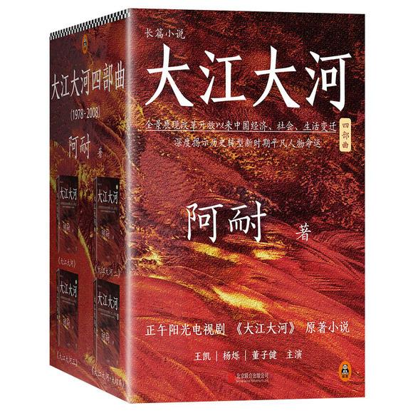 大江大河四部曲(全四册)