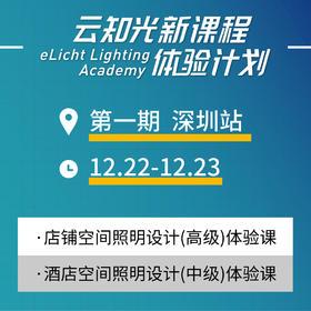 深圳 12月22-12月23日 新课程体验计划 第一期(非中奖学员购买无效)