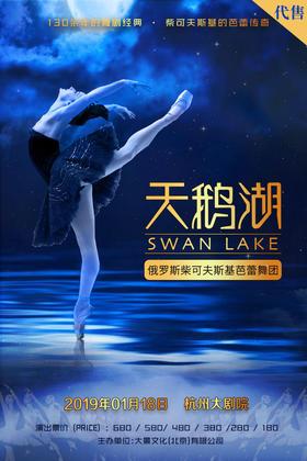 【杭州大剧院】代售1月18日俄罗斯芭蕾舞剧《天鹅湖》