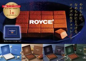 【值得期待的巧克力】日本进口北海道ROYCE生巧克力 让告白更简单~(配冰袋,顺丰空运)