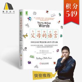 原价49元《父母的语言》3000万词汇塑造更强大的学习型大脑【积分换书】