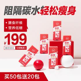 米动减脂膳食纤维粉 【买50包送20包 还有营养师服务】
