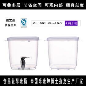 特价 5L酵素桶 食品级多功能方形桶