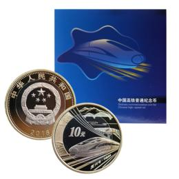 中国高铁普通纪念币·中国人民银行发行·康银阁官方装帧