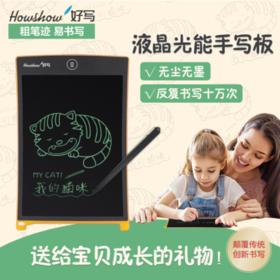 【粗笔迹】好写 手写板儿童绘画板涂鸦 电子液晶写字板光能画板无尘小黑板 8.5英寸彩虹笔迹(无锁)黑色