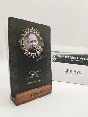 「2019新年月历」彼得·德鲁克诞辰110周年纪念珍藏限量版 桌面礼物