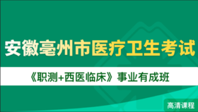 安徽亳州市医疗卫生考试《职测+西医临床》事业有成班【电子版讲义】