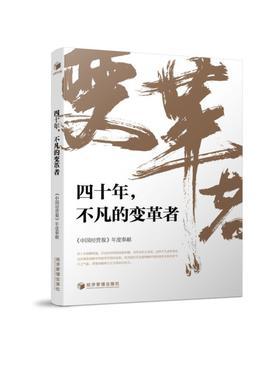 12月18日正式出版:庆祝改革开放四十年,《四十年,不凡的变革者》新书发售中!