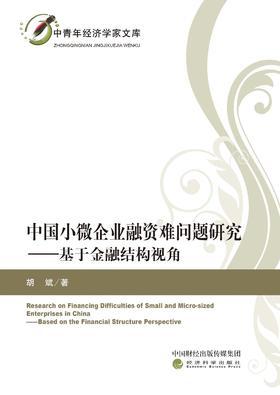 中国小微企业融资难问题研究 ——基于金融结构视角