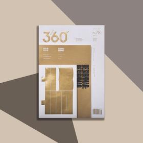 13周年特刊 |  設計誌:設計誌 | Design360°观念与设计杂志 78期