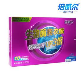 倍威尔生物酶除螨抑菌洗衣膜丨强效去污up3倍丨30片/盒【严选X个护清洁】