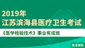 2019年江苏省滨海县医疗卫生考试《医学检验技术》事业有成班