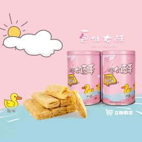 飨啧啧北海咸蛋黄仙女酥蛋黄酥1罐 / 100克满99包邮(偏远除外)