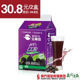 【营养健康】宝桑园 鲜榨桑葚汁 468ml/盒  2盒