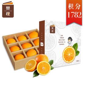 【6折优惠】樊橙 正宗赣南脐橙5斤礼盒装(约8-9个果)