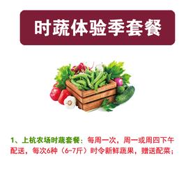 【好膳娘】鲜时蔬 季套餐 每月4次,一周一次