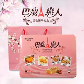 【零食】美伦多巴黎恋人综合饼干礼盒松塔饼干组合405g*12盒/箱年货