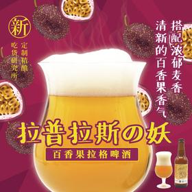 [百香果拉格精酿啤酒]拉普拉斯的妖 吃货研究所定制版 6瓶装