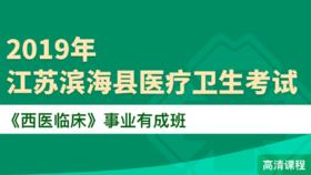 2019年江苏省滨海县医疗卫生考试《西医临床》事业有成班