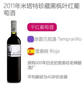 2011年米塔特珍藏黑枫叶红葡萄酒  Mitarte Reserva 2011