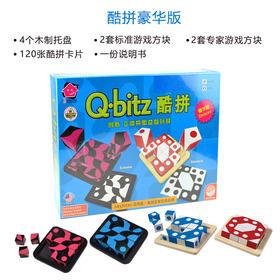 智库酷拼儿童玩具4-8周岁益智拼图智力桌游