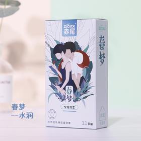 赤尾全程热恋系列新品玻尿酸超薄水润安全套