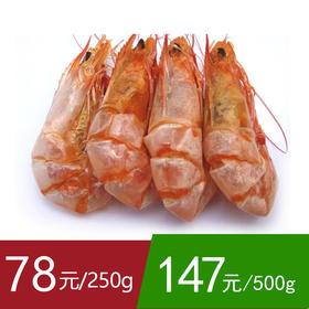 【味美鲜甜】饶平烤虾干  大虾干