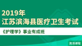 2019年江苏省滨海县医疗卫生考试《护理学》事业有成班