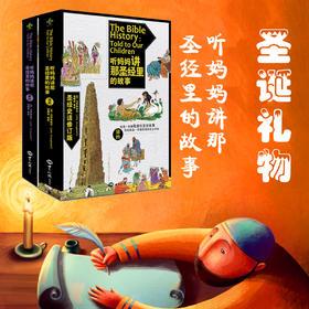 《听妈妈讲那圣经里的故事》:值得每个家庭收藏的一套《圣经》故事书