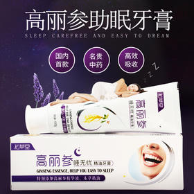 刷牙三分钟 睡眠好轻松 高丽参 睡无忧精油牙膏 清新口气 美白牙齿