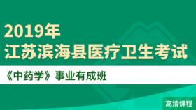 2019年江苏省滨海县医疗卫生考试《中药学》事业有成班