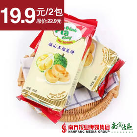 【皮薄馅厚】麦礼香牌 猫山王榴莲饼  内4小包  300g/包  2包