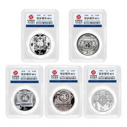 【福字币】2015年-2019年贺岁福字银币 五福临门评级币套装