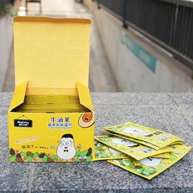 牛油果植萃卸妆湿巾(独立包装30片)