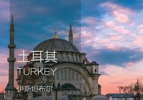 【定制简案】伊斯坦布尔+格雷梅 10日 | 巡游亚欧大陆,不止浪漫热气球,还有唯美希腊爱琴海