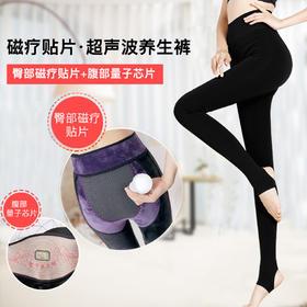 【冬季里的小太阳】臀部磁疗贴片+腹部量子芯片,收腰美腿,温暖绒里,磁疗暖宫护腰打底裤