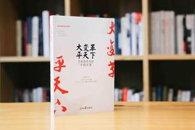 """大变革,平天下 : 寻找现代化的""""中国方案"""""""