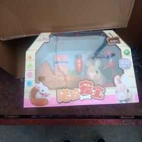 诺拉宠宝兔子933-1