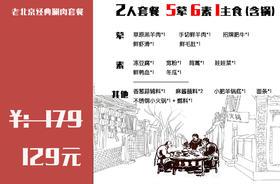 老北京经典涮肉套餐含锅