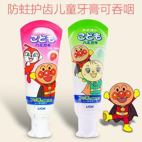日本原装狮王Lion面包超人儿童牙膏 40g