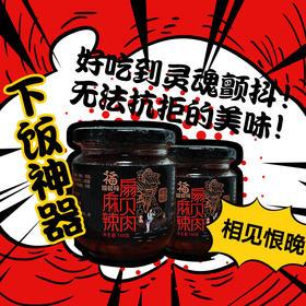 【买2送1】地道重庆味香辣扇贝肉酱,开罐即食,进口朝鲜扇贝肉,150g/罐
