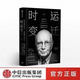 时运变迁 世界货币、美国地位与人民币的未来(修订版)保罗沃尔克 著