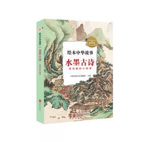 绘本中华故事·水墨古诗——诗词里的小故事(平装5册)