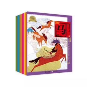 绘本中华故事·十二生肖(平装12册)