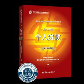 银行业资格考试统编教材/个人贷款(2018版)(初.中级适用)